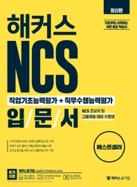 NCS 직업기초능력평가+직무수행능력평가 입문서