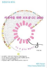 사진가를 위한 포토샵 CC 2020(DVD)(동영상으로 배우는)