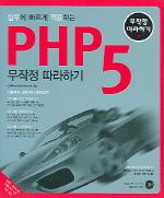 PHP 5 무작정 따라하기(실무에 빠르게 적용하는)(CD1장포함)