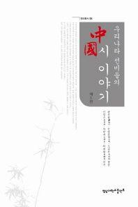 중국시 이야기. 1(우리나라 선비들의)(천마총서 4)