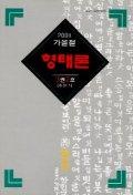 형태론(2001.가을)(3권 2호)