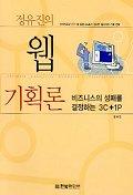 정유진의 웹 기획론