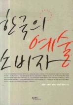 한국의 예술 소비자