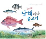 남해바다 물고기