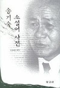 송기숙 소설어 사전