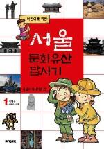 서울 문화유산답사기. 1(어린이를 위한)