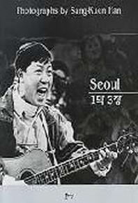 서울 1막 3장