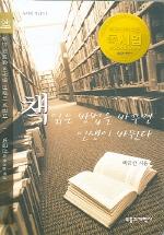 책 읽는 방법을 바꾸면 인생이 바뀐다 (CASSETTE TAPE 3개포함)