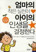 엄마의 작은실천이 아이의 인생을 결정한다 ---  ( 책 위아래 옆면 도서관장서인있슴,본문깨끗 )