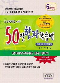50일 한자학습법(6급대비용 특별판)(초등학생을 위한)(한자카드포함)