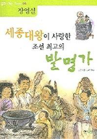 세종대왕이 사랑한 조선 최고의 발명가: 장영실 /해와나무/1-630202