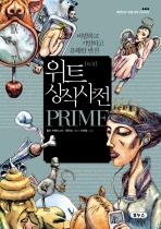 위트 상식사전 프라임(PRIME) : 비범하고 기발하고 유쾌한 반전