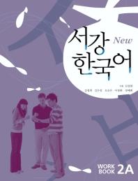 서강 한국어(NEW) 2A Workbook(CD1장포함)