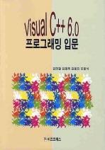 VISUAL C++ 6.0 프로그래밍 입문