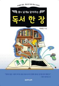 독서 한 장(꿈의 날개를 달아주는)