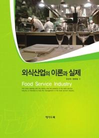 외식산업의 이론과 실제