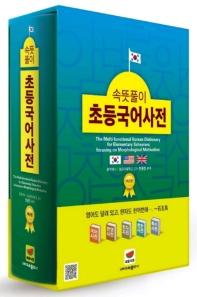 초등국어사전(속뜻풀이)(증보판 2판)(가죽)