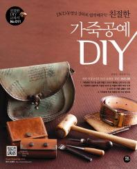 친절한 가죽공예 DIY(DVD 동영상 강의로 쉽게 배우는)(DVD2장포함)(친절한 DIY교과서 11)