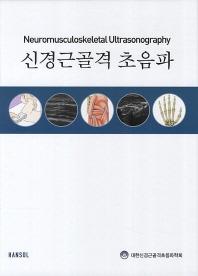 신경근골격 초음파(양장본 HardCover)