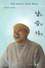 납승가(영흥선사 선어록)