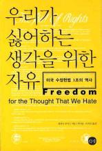 우리가 싫어하는 생각을 위한 자유