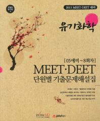 유기화학 MEET DEET 단원별 기출문제해설집(2013)