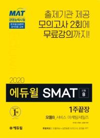 SMAT 모듈B 서비스 마케팅/세일즈 1주끝장(2020)(에듀윌)