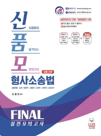 형사소송법 파이널 실전모의고사(신정3판)(신품모)