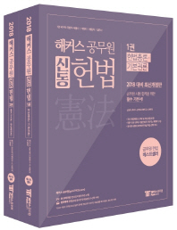 공무원 신동 헌법 세트(2018)(해커스)(개정판)
