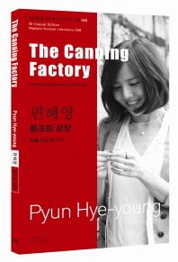 편혜영: 통조림 공장(The Canning Factory)