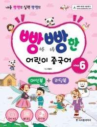 빵빵한 어린이 중국어 Step. 6(메인북+ 리딩북)(CD1장포함)
