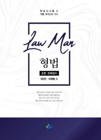 형법 조문 판례정리(Law Man)(3판)
