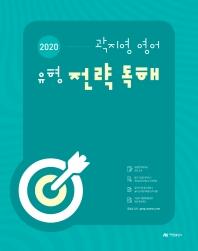 영어 유형 전략 독해(2020)(곽지영)