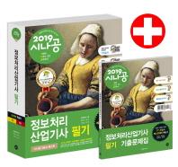 정보처리산업기사 필기(2019)(시나공)