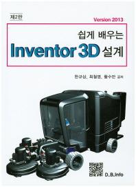 Inventor 3D 설계(Version 2013)(쉽게 배우는)(2판)