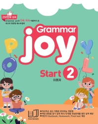 Grammar Joy Start. 2