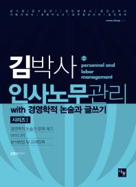 김박사 인사노무관리 with 경영학적 논술과 글쓰기