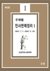 주제별 민사판례정리. 1(3판)