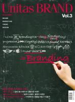 유니타스 브랜드 VOL.3
