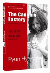 편혜영  통조림 공장(The Canning Factory)