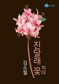 진달래꽃 지다
