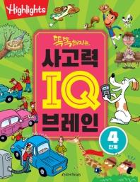똑똑해지는 사고력 IQ 브레인 4단계