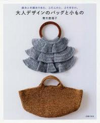 大人デザインのバッグと小もの 麻絲と木綿絲であむ,ふだんのと,よそゆきの.