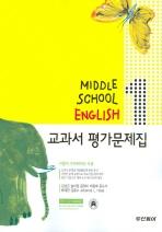 영어 중1 교과서평가문제집(김성곤,2009)(CD1장포함)