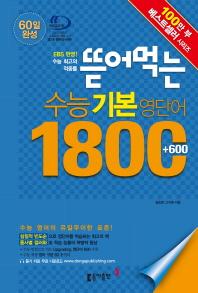 수능기본영단어 1800+600(60일 완성)(뜯어먹는)(스프링)