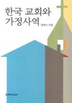 한국 교회와 가정사역(양장본 HardCover)