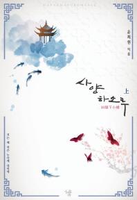 사양하소루(상)