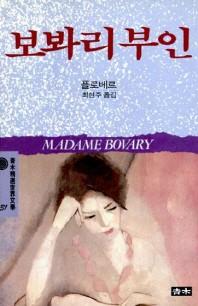 보봐리 부인(청목정선세계문학 31)