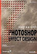 PHOTOSHOP EFFECT DESIGN(CD-ROM 2장 포함)