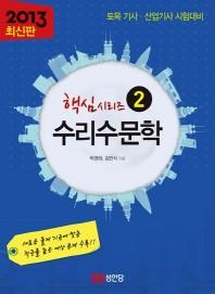 수리수문학(2013)(개정판 17판)(핵심 시리즈 2)